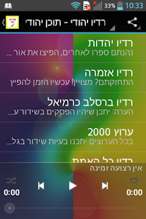 ברכת מזון - ספרדי - screenshot