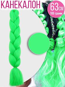 Канекалоновая косичка, зеленый