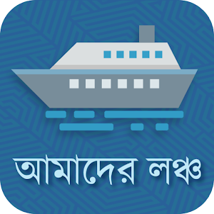 Download Amader Launch(আমাদের লঞ্চ) For PC Windows and Mac