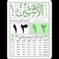 App الروزنامة السورية - جميع الدول APK for Windows Phone