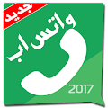 Download واتس اب الجديد اخر تحديث 2017 APK for Android Kitkat