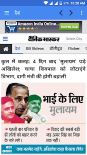 Dainik Bhaskar Hindi News - screenshot