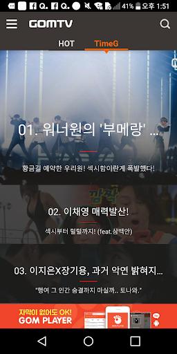곰TV - tv다시보기/최신영화/무료 screenshot 4