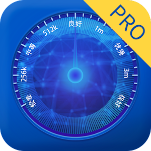 Internet Speed Test Pro APK Cracked Download