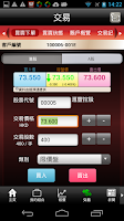 Screenshot of UTRADE HK Mobile