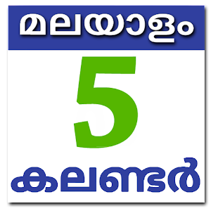 Malayalam Calendar 2018 - Android Apps on Google Play