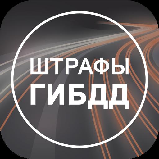 Штрафы ГИБДД проверка и оплата (app)