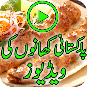 Pakistani Khanay Videos