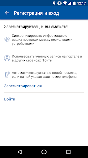 App Почта России APK for Kindle