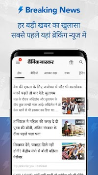 Hindi News By Dainik Bhaskar APK screenshot thumbnail 1