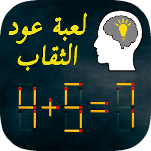 Download ألغاز عود الثقاب For PC Windows and Mac