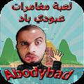 abodybad World Adventures