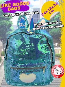 """Рюкзак серии """"Like Goods"""", D0002/11441"""