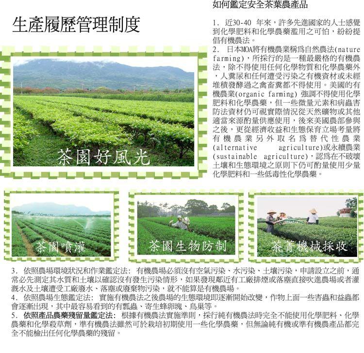 """""""台灣愛綠茶-台灣情,透明心-乾淨衛生的SOP製程,生產線有紫外燈殺菌設備,為消費者提供安全安心的綠茶產品。""""width=500"""