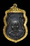 เหรียญเลื่อนพระราชธรรมมาภร พ.ศ.2506 หลวงพ่อเงิน วัดดอนยายหอม เนื้อทองแดงรมดำ เลี่ยมทองคำพร้อมใช้