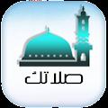 Salatuk (prayer times) for Lollipop - Android 5.0