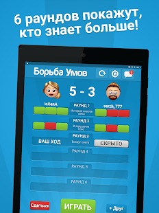 Game Борьба Умов APK for Windows Phone