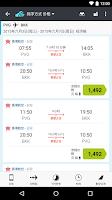 Screenshot of 天巡 - Skyscanner 全球机票