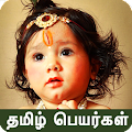 Tamil Baby Names and Meanings APK for Bluestacks