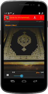Quran by Muhammad Ayyub - screenshot