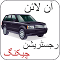 Pakistan Vehicle Verification APK for Bluestacks