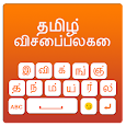 Tamil Keyboard 2020: Tamil Language App