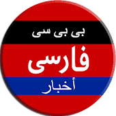 Download Farsi News APK on PC