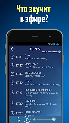 Слушать радио онлайн +плейлист - screenshot