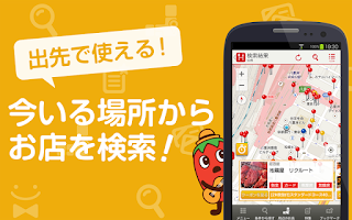 Screenshot of Hot Pepper Gourmet