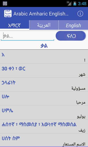 Amharic Arabic Eng Dictionary Screenshot