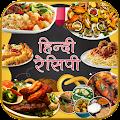 हिंदी रेसिपी