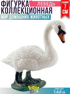"Игрушка-фигурка серии ""Город Игр"", лебедь M2, белый"