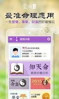 Screenshot of 紫微斗數-占卜算命盤分析,星座塔羅牌開運