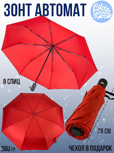 "Зонт ""Компакт M"", красный"