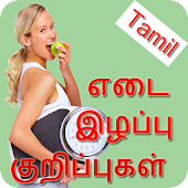 Weight Loss Tips In Tamil | எடை இழப்பு குறிப்புகள் APK for Bluestacks