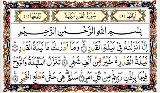 Surah al-Qadr (The Majesty) - screenshot