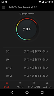Antutu Benchmark Screenshot