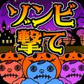 Game ShotZombieHalloween APK for Kindle