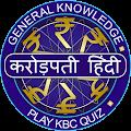 New KBC Hindi 2017 : Quiz Game