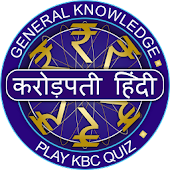 New KBC Hindi 2017 : Quiz Game