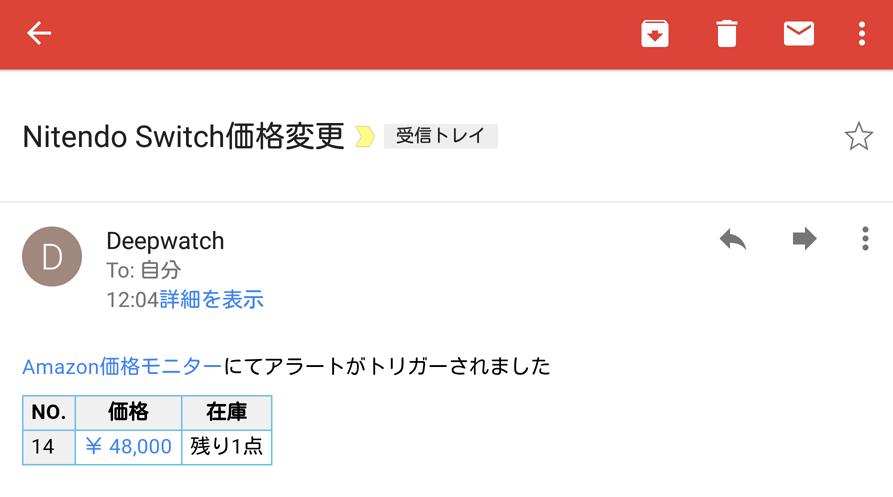 AmazonでNintendo Switchの価格変更の通知メール