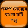 গ্রুপ সেক্সের বাংলা চটি গল্প - Bangla Choti Golpo