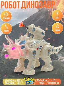 Игрушка Робот, радиоуправляемая, Серии Город Игр, GN-12629