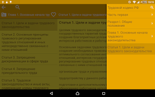 Screenshot of Labor Code of Russia Free