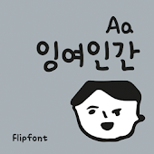 Aa잉여인간™ 한국어 Flipfont - Monotype Imaging Inc.
