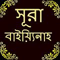 App সুরা আল-বাইয়্যিনাহ apk for kindle fire