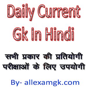 Daily Current GK In Hindi