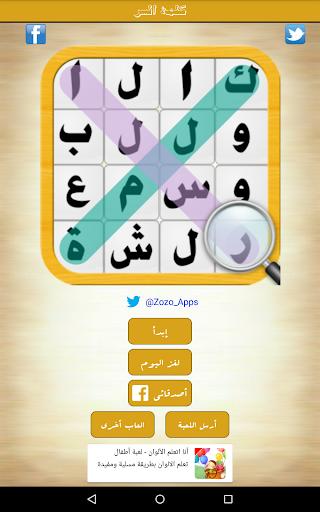 لعبة كلمة السر screenshot 7