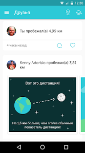 RunKeeper: GPS бег ходьба Screenshot