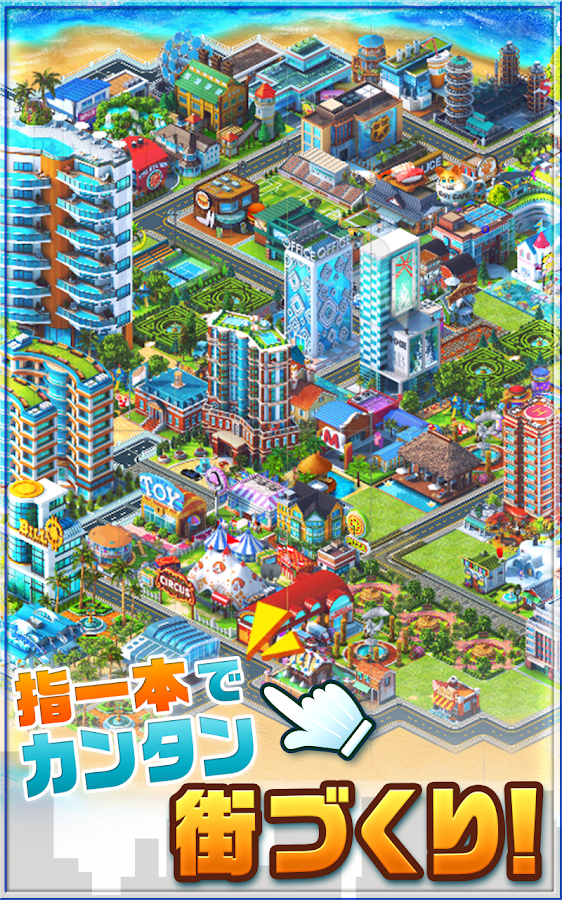 ランブル・シティ(Rumble City) Screenshot 6